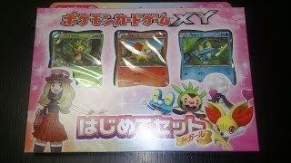 ポケモンカードXY はじめてセットforガール 紹介動画 【Video introduction set for the first time Girl Pokemon card XY】