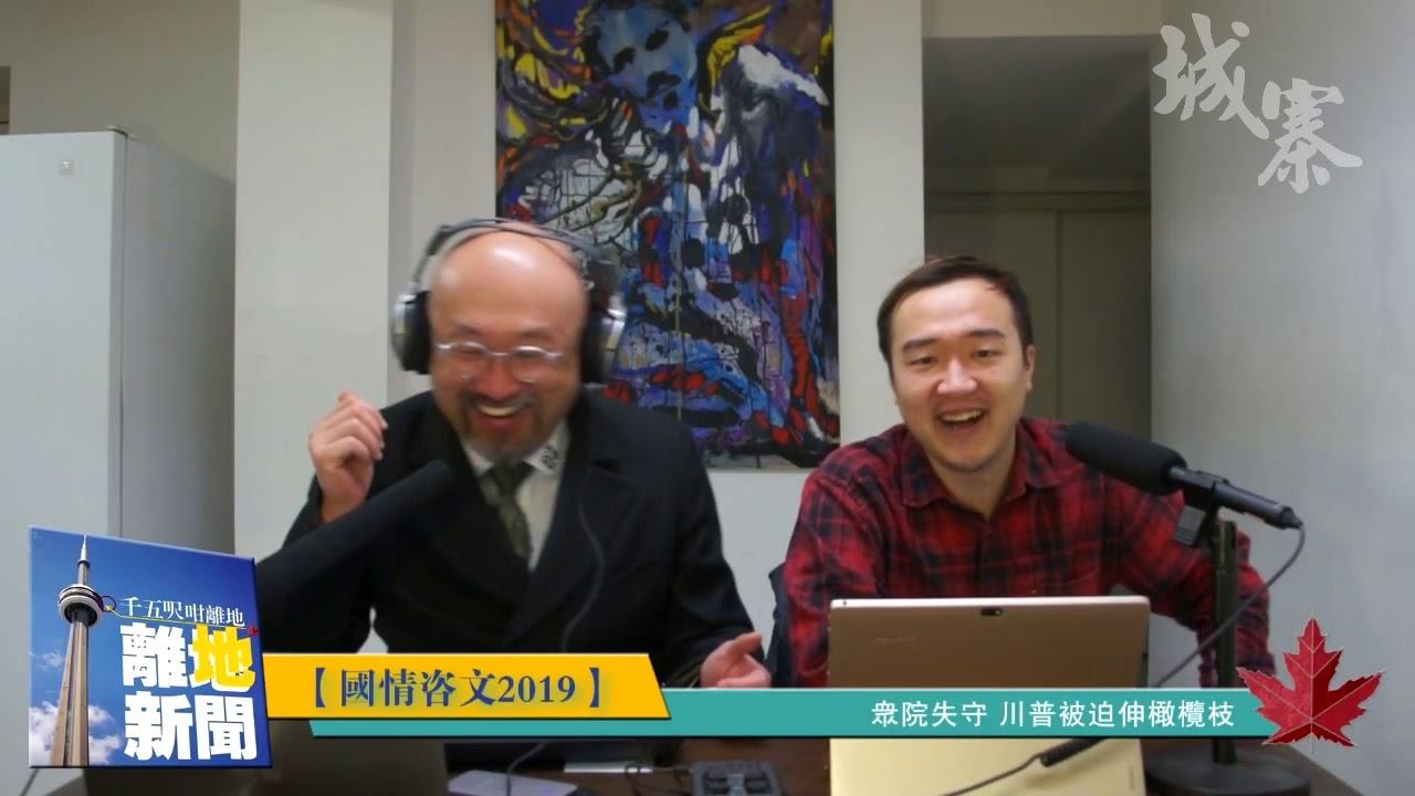 國情咨文2019 - 07/02/19 「離地新聞」1/2 - YouTube