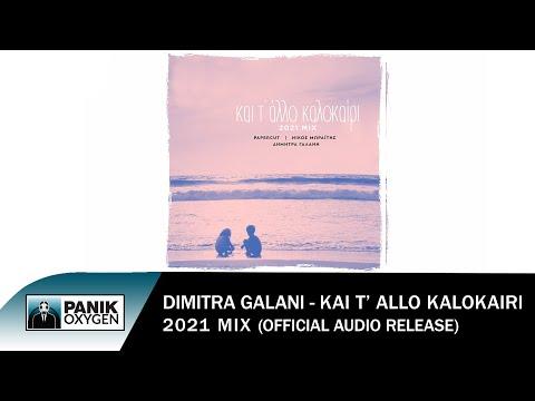 Δήμητρα Γαλάνη - Και Τ' Άλλο Καλοκαίρι (Mix 2021) - Official Audio Release