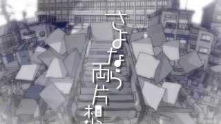 声優・鈴村健一がHoneyWorksの新曲『さよなら両片想』を熱唱!要チェッ...