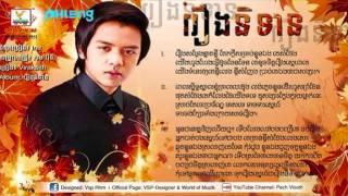 Viraksith, Rerng Nitean, Phleng Records CD Vol 18, Khmer Song