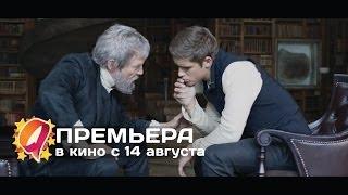 Посвященный (2014) HD трейлер | премьера 14 августа