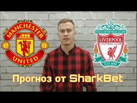 Прогноз Манчестер Юнайтед - Ливерпуль 20.10.19