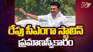 DMK Chief MK Stalin to be Sworn in as CM of Tamil Nadu on Tomorrow l Ntv