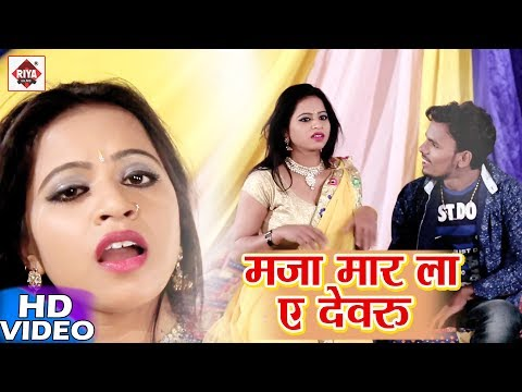 Albela Ashok का हिट नया गाना - मजा मार ला ए देवरु - Maja Mar La A Devru - Bhojpuri New Song 2017