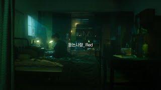 [퍼플독] 듣는사람_Red (본편)