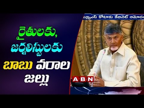 CM Chandrababu takes key Decisions in AP Cabinet Meeting | ABN Telugu
