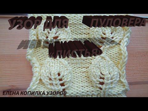 """Узор спицами """"Листья"""" для пуловера схема и описание"""