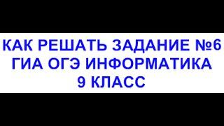 ГИА ОГЭ информатика - решение задания номер 6