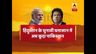 Pakistani PM Sees PM Modi's Win In 2019 LS Poll As A Chance For Peace Talk | ABP News