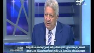 بالفيديو.. مرتضى منصور: «الفخراني طلب 100 مليون جنيه للتنازل عن دعوى مدينتي»