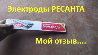 видео Купить Электроды МР-3 (Синие - 3 мм) по выгодной цене в Москве с доставкой по России - Опалубка Лидер Групп.