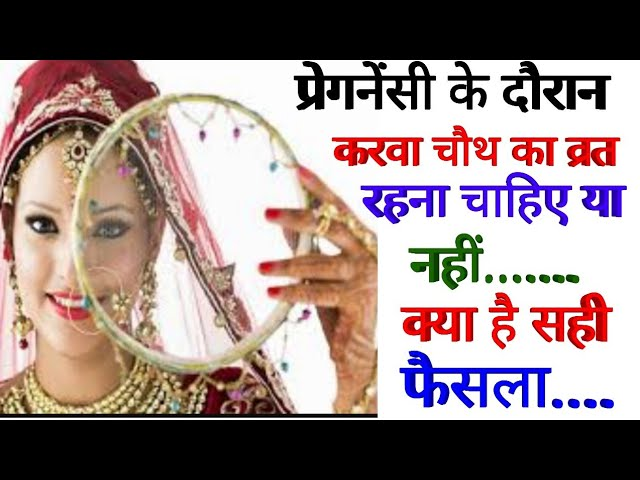 Karwa chauth vrat during pregnancy