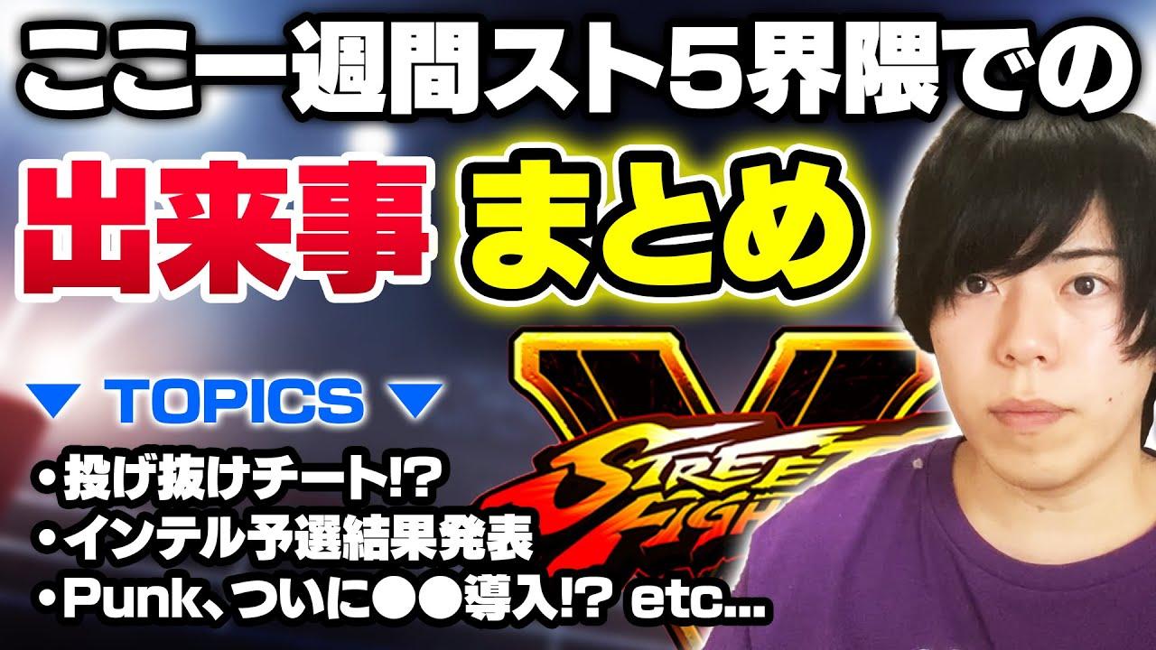 【今週のスト5】スト5界隈で起きたニュースまとめ!(6/7〜6/14)