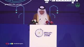 فيديو.. الفيصل في منتدى مكة الاقتصادي: العلم بدون عمل هدر والفوز لمن جد وصبر