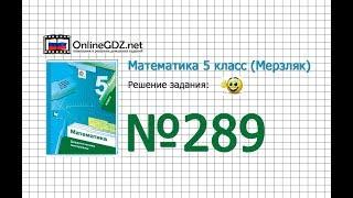 Задание № 289 - Математика 5 класс (Мерзляк А.Г., Полонский В.Б., Якир М.С)