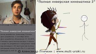 Anime Studio Pro (Moho Pro) - Быстрая анимация походки и движения персонажа