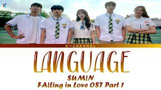 Download lagu 언어 Language - SUMIN 수민 | FAILing in Love 연애미수 OST Part 1 | Han/Rom/가사/Eng
