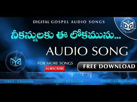 Nee kannulaku Audio Song || Telugu Christian Audio Songs || KY Ratnam, Digital Gospel