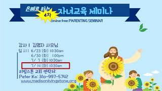 리빙스톤 자녀교육세미나 4차 2020 07 14 Parenting seminar 4rd by Myungja Kim