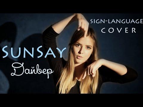 SunSay - Дайвер