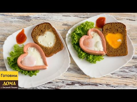 Готовим романтический завтрак. Яичница в форме сердечка с сосиской. ГОТОВИМ ДОМА
