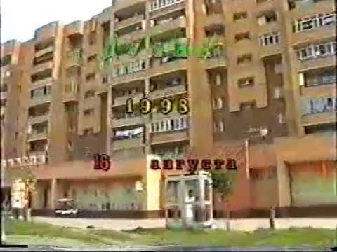 Дубна 1998 любительская съёмка VHS
