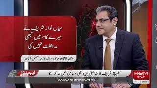 Program Agenda Pakistan with Amir Zia, January 19, 2019 l HUM News