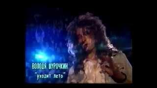 Владимир Шурочкин - Уходит лето (Полная версия)