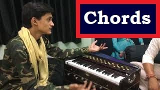 """""""Chords"""" का प्रयोग सुगम गायन..."""