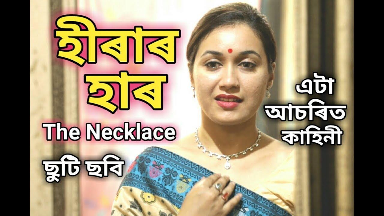 Download #assameseshortfilm#lovestoryassamese হীৰাৰ হাৰ | Nayan Mani Saikia