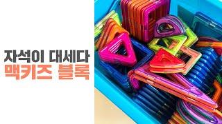 [추천템] 맥키즈 자석블록 장난감 ㅣ 육아템 ㅣ 제품 …