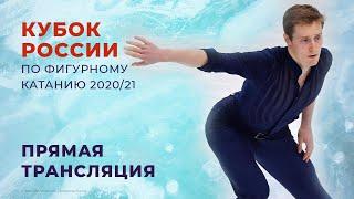 Кубок России по фигурному катанию. Второй этап. Произвольные программы