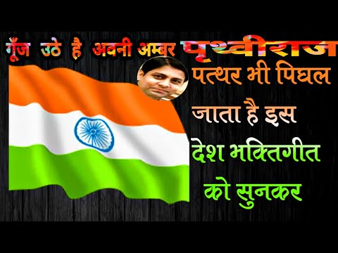 desh-bhakti-geet|-desh-bhakti-song|goonj-uthe-hai-awani-amber-|-patriotic-song