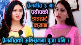 Prem Geet 3 को अडिसनमा Pooja ...|| Pradip संग रोमान्स गर्न डाईहार्ट फ्यान पनि || Mazzako TV