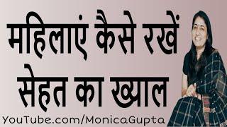 Health Tips for Women - कैसे रखें सेहत का ख्याल - Women Health Tips - Monica Gupta