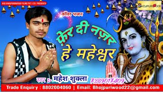 सुपरहिट Bol Bam Song 2018 - Fer Di Najar He Maheshwar - फेर दी नजर हे महेश्वर - Mahesh Shukla