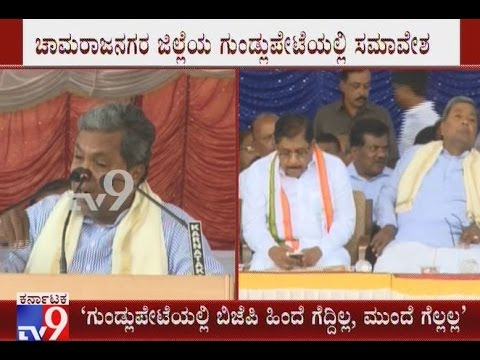"""""""BJP Never Wins in Gundlupet Constituency"""" Says CM Thanksgiving Convention"""