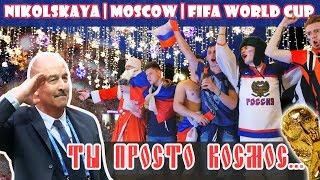 Ты просто космос Стас и Дед Мороз на Никольской   World Cup   Crazy Moscow