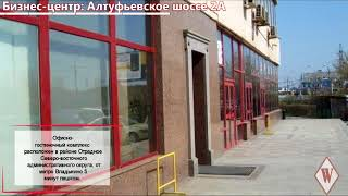 Смотреть видео WIKIMETRIA  Бизнес-центр: Алтуфьевское шоссе 2А   АРЕНДА ОФИСА В МОСКВЕ онлайн