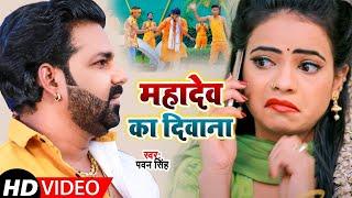 #VIDEO   #Pawan Singh   महादेव का दिवाना   #Priyanka Singh   Mahadev Ka Deewana   Bolbum Song 2020