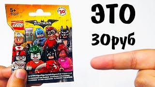 ШОК LEGO фигурки за 30 рублей