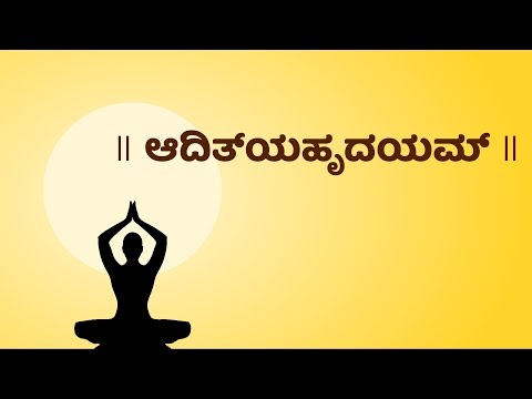Aditya Hridayam Stotram with Kannada Lyrics (ಆದಿತ್ಯಹೃದಯಮ್)-Easy Recitation Series