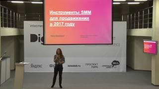 Инструменты SMM для продвижения в 2017 году(, 2017-04-25T11:13:54.000Z)