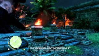 Прохождение Far Cry 3:(13-я часть:Я убил Васа!).