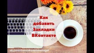 Как добавить закладки ВКонтакте. Как использать функцию ЗАКЛАДКИ в ВК.