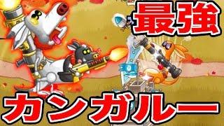 【城ドラ】カンガルーがやっぱり最強だった【無名】 thumbnail