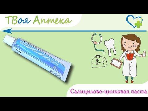 Салицилово-цинковая мазь - показания (видео инструкция) описание, отзывы