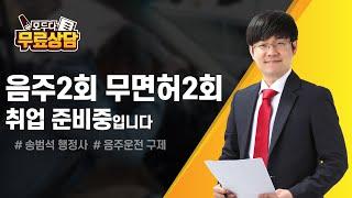 """음주운전 형사 처벌 """"음주2회 무면허2회 취업…"""