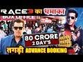RACE 3 की दो दिन में 80 CRORE कमाई | Advance Booking धमाका | Salman Khan